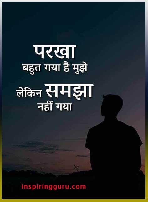 samjha nahi gaya mujhe