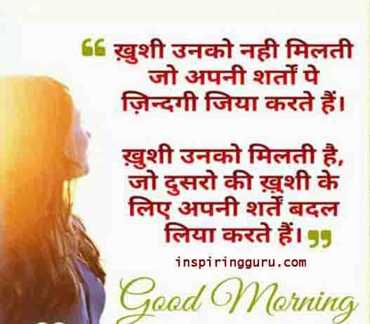 good-morning-khushi