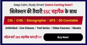 Govt Job Exam Online Course
