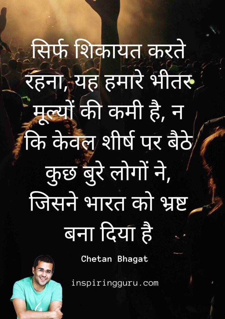 chetan bhagat hindi quotes