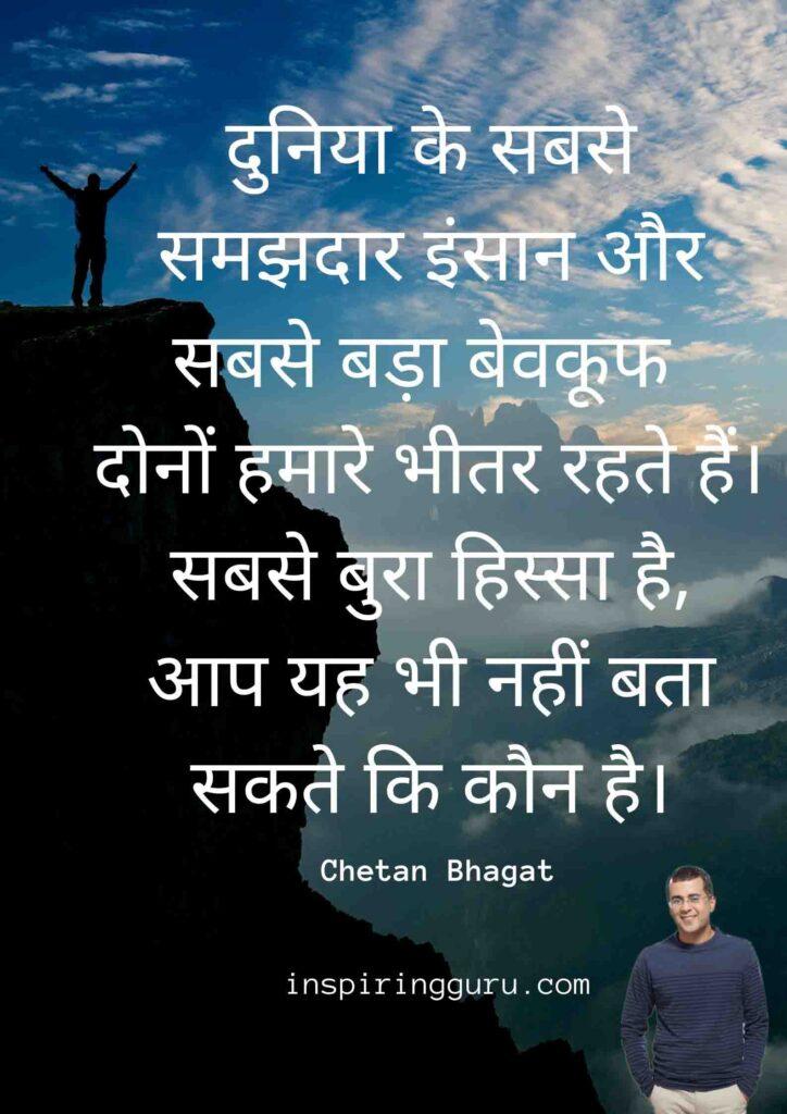 chetan bhagat hindi quote
