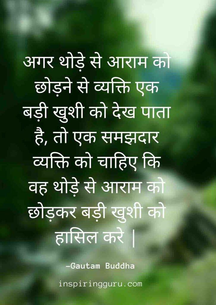 gautam buddha hindi quote