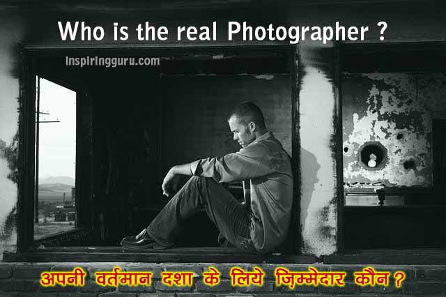 who is real photographer